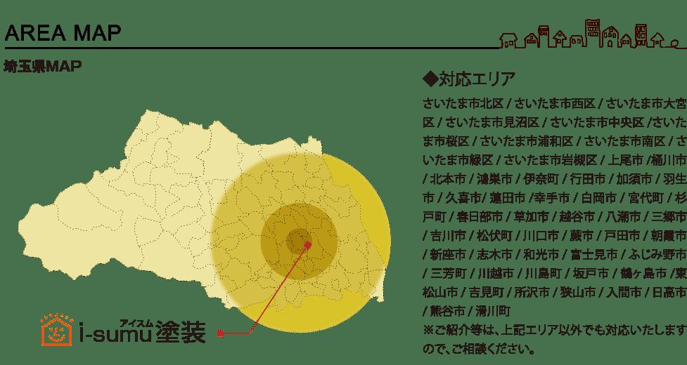 埼玉県の対応エリア さいたま市他