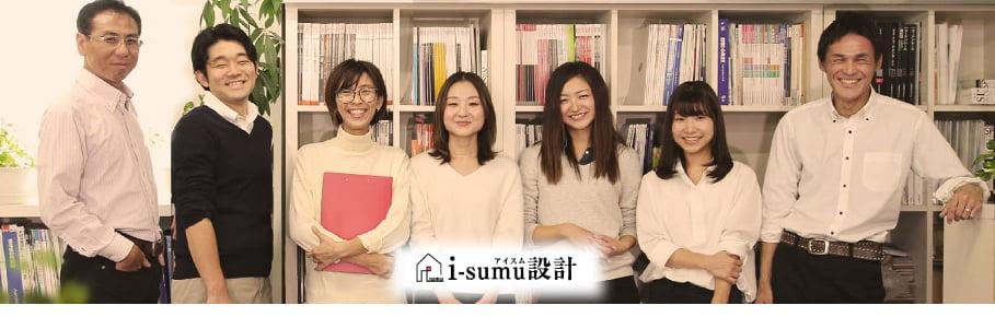 i-sumu設計のスタッフたち