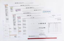 工事提案書の詳細