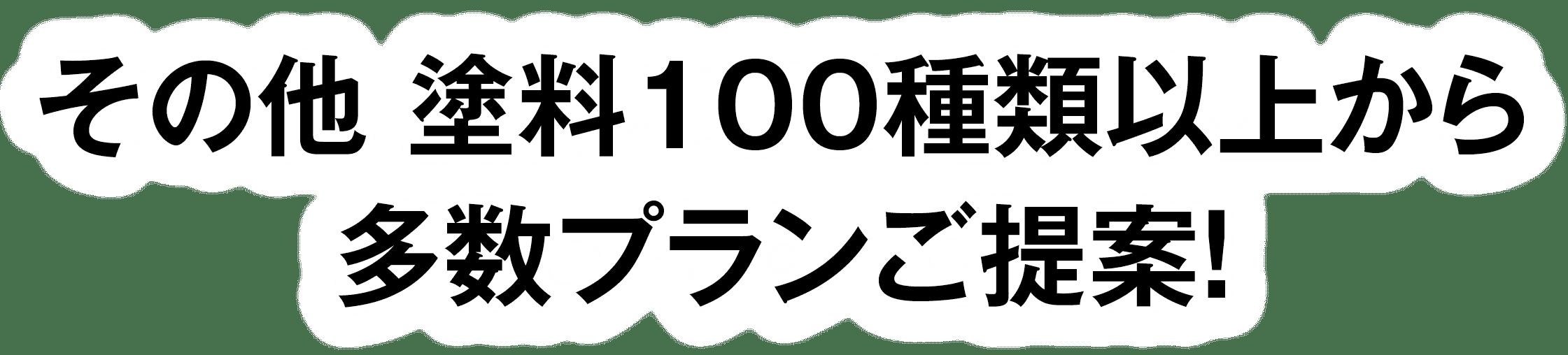 塗料100種類以上から多数プランご提案!