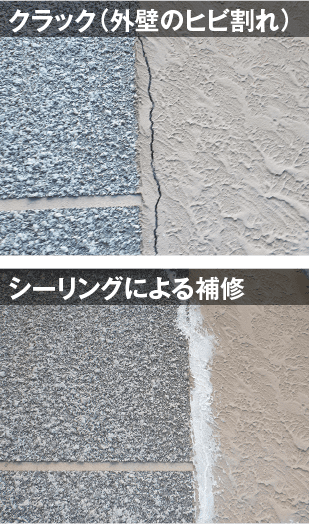 V字カット(シーリング補修)
