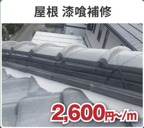 屋根 漆喰補修