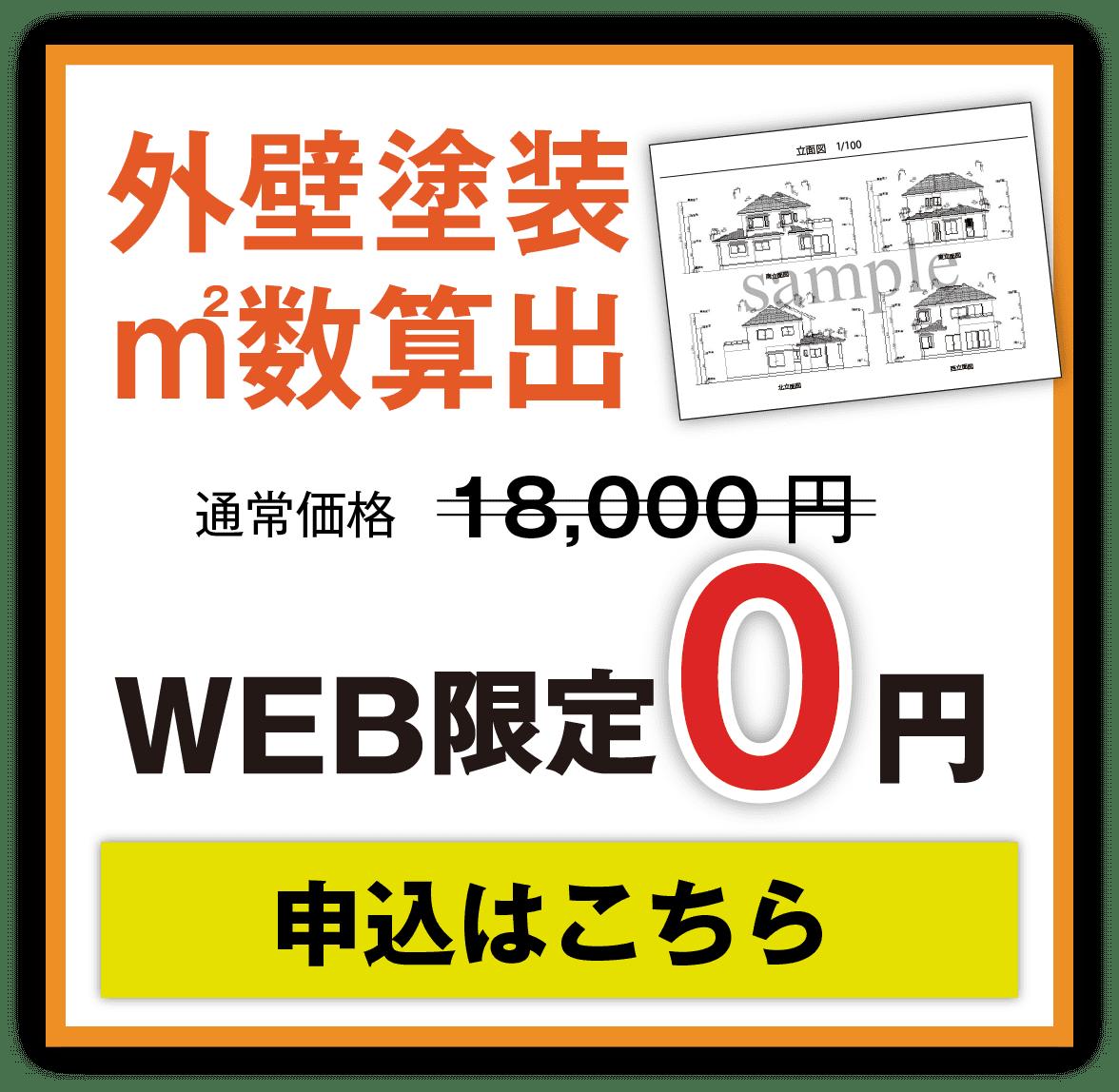 外壁塗装 ㎡数算出 WEB限定0円 申込はこちら