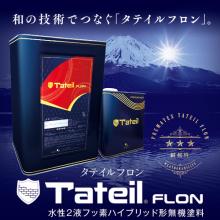 タテイルフロン